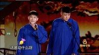2016北京卫视春晚小品  曹云金、刘云天相声全集《你针对我》