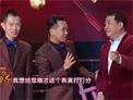 2016乐视春晚小品 姜昆、侯振鹏、陈印泉相声全集《和8090说相声