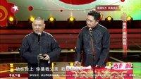 2016东方卫视春晚小品 郭德纲于谦相声《最佳拍档》
