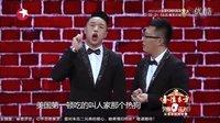 2016笑傲江湖小品 烧饼、曹鹤阳相声大全《决赛以后》