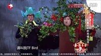 2016笑傲江湖小品 王维小品搞笑大全《猫头鹰》