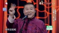 2016欢乐喜剧人小品 郭麒麟\岳云鹏孙越爆笑相声全集《谁是一哥》