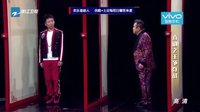 2016王牌对王牌 蔡明、沈腾小品全集《小鲜肉》