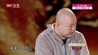 2016北京卫视元宵春晚小品 何云伟\应宁\王玥波小品《金钱与孝子