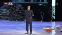 2016北京卫视元宵春晚小品  方清平单口相声全集《我的童年》