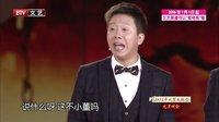 2016北京卫视元宵春晚小品 李丁\董建春相声全集《闹心》