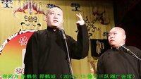 2014德云三队湖广会馆 郎鹤焱\张鹤伦相声全集《洋药方》