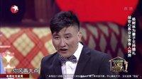 2016欢乐喜剧人 宋晓峰\杨冰\程