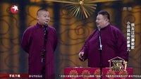 2016欢乐喜剧人小品 岳云鹏\孙越爆笑相声全集《败家子》