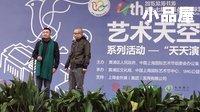上海国际艺术节 苗阜王声相声大全《方言与唱歌》