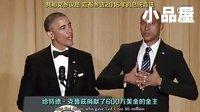 2015白宫记者协会晚宴 奥巴马相声小品大全《愤怒的翻译官》