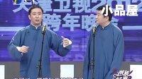 笑动2016 王自健\陈朔相声全集《卖挂票》