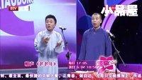 笑动2016 王凯\吴迪相声小品大全《老老年》