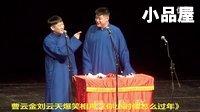 笑动2016 刘云天\曹云金相声全集《你小时候怎么过年》