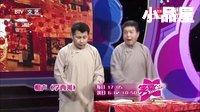 笑动2016 刘洪沂\何云伟相声全集《学西河》