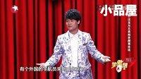 2016笑傲帮 小沈龙小品全集《沈