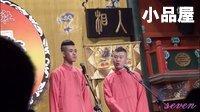 2016德云社最新相声  张云雷\杨九郎相声全集《大上寿》