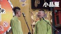 2016德云社最新相声 张云雷\杨九郎相声全集《洪羊洞》