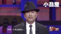 2016赵家班 丫蛋\杨冰\刘小光金沙网址搞笑大全《新上海滩决斗》
