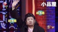 2016赵家班 萧蔷\杨冰\程野小品搞笑大全《绑架》