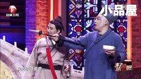 2016赵家班 丫蛋\杨冰\程野小品搞笑大全《法海不懂爱》