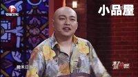 2016赵家班 萧蔷\丫蛋\杨冰\程野小品搞笑大全《相亲》