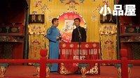 2016德云社最新相声 陈九福\王霄颐相声全集《反七口》