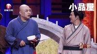 2016赵家班 杨冰\丫蛋\程野小品全集《新白娘子传奇-唱情歌》