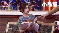 2016赵家班 丫蛋\贾静雯\程野澳门金沙全集《女神路遇女汉子》