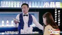 2016最新小品 胡可\宋小宝小品搞笑大全《灵魂调酒师之处女座篇》