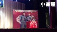 2016青曲社相声巡演青丝节专场 苗阜\王声相声全集《三娘教子》