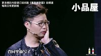 2016最新相声小品 王迅\刘亮\白鸽相声小品大全《大腕驾到》