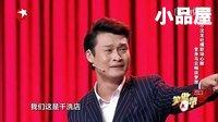 2016笑傲帮金沙网址搞笑大全 小沈龙脱口秀全集《职场心酸史》
