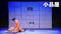 2016最新小品 王迅\刘晓晔搞笑小品大全《死神的监狱生活》