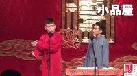 2016德云社相声 孙九芳\栗世锦相声全集《献地图》