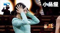 """《我为喜剧狂第一季》:郭德纲联手谢娜""""涮""""英达 20140213期"""