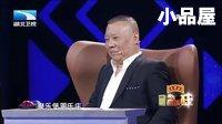 《我为喜剧狂第一季》:郭德纲变唐僧坐怀不乱 20140320期