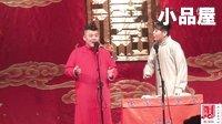 2016德云社相声 张鹤帆\李斯明相声全集《大上寿》
