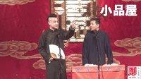 2016德云社相声  闫云达\刘�聪嗌�全集《四方诗》