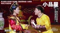 2016最新小品 刘亮\白鸽小品搞笑大全《后宫风云》