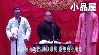 2016德云社相声 闫云达\刘��\张九龄\王九龙相声全集《红花绿叶》