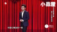 2016最新相声小品 小沈龙脱口秀全集《撕名牌的来历》