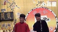 2016德云社湖广会馆下午场 孙九芳\李斯明相声全集《大上寿》