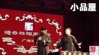 2016德云社相声全集 刘九儒\曹鹤阳相声《学哑语》