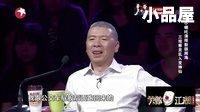 笑傲江湖第三季:郭德纲做助演险被玩坏 20160717期