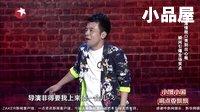 2016笑傲江湖 周云鹏最新小品全集《激情脱口秀》