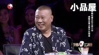 2016笑傲江湖第三季:星二代爆笑上演偶像剧 20160724期