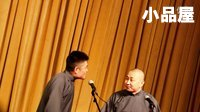 2016青曲社相声全国巡演北京专场 苗阜\王声相声全集《职业用语》