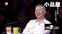 《笑傲江湖第三季》:A货华仔PK高仿东北F3 20160731期