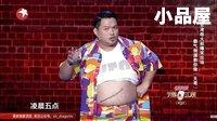 2016笑傲江湖第三季 巨炮小品搞笑大全《教你如何做大哥》